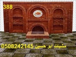 صور ***** عالميه حجر ورخام hayahcc_1433589345_810.jpeg