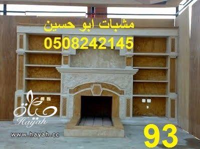 صور ***** عالميه حجر ورخام hayahcc_1433589350_204.jpg