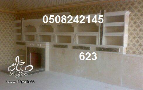 صور ***** عالميه حجر ورخام hayahcc_1433589354_375.jpg