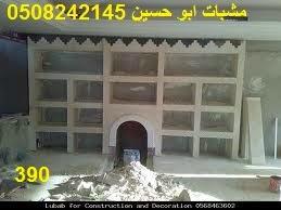 صور ***** عالميه حجر ورخام hayahcc_1433589760_532.jpeg