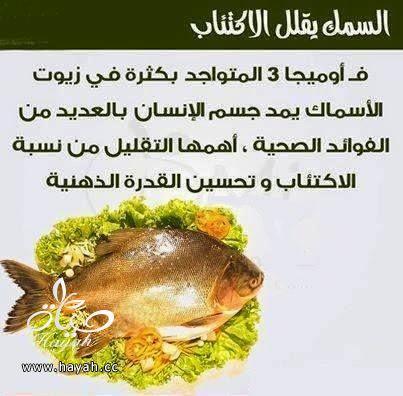 السمك يقلل الاكتئاب hayahcc_1433709794_739.jpg