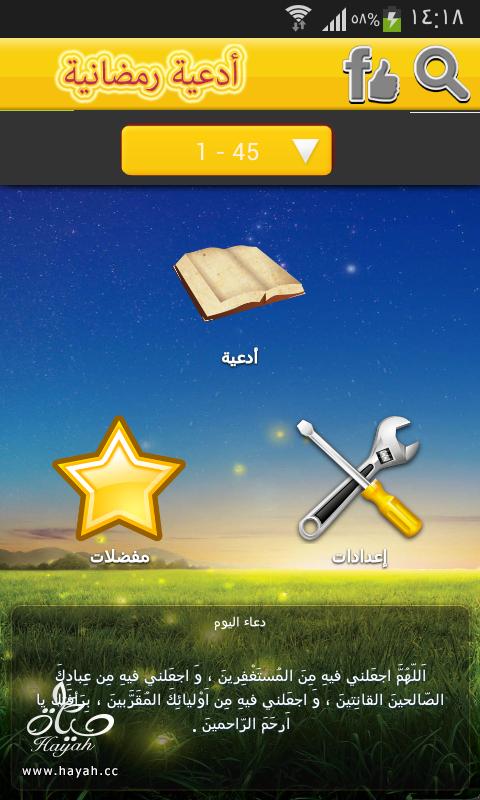 استعدادا لرمضان كريم تطبيق أدعية رمضانية 2015 يعمل بدون انترنت hayahcc_1433813884_724.png