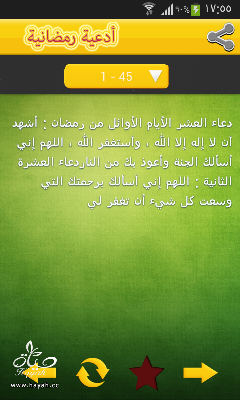 استعدادا لرمضان كريم تطبيق أدعية رمضانية 2015 يعمل بدون انترنت hayahcc_1433813884_779.png