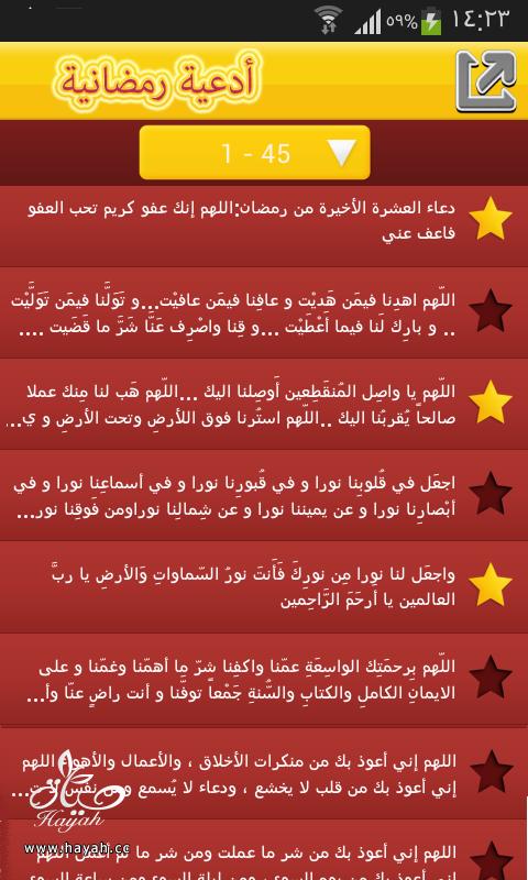 استعدادا لرمضان كريم تطبيق أدعية رمضانية 2015 يعمل بدون انترنت hayahcc_1433813884_910.png