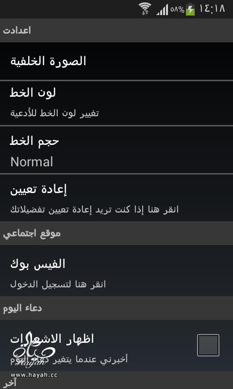 استعدادا لرمضان كريم تطبيق أدعية رمضانية 2015 يعمل بدون انترنت hayahcc_1433813885_253.png
