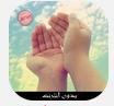 استعدادا لرمضان كريم تطبيق أدعية رمضانية 2015 يعمل بدون انترنت hayahcc_1433813885_796.png