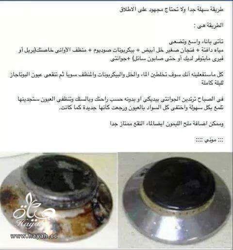 أسهل طريقة لتنظيف عيون الغاز hayahcc_1433836531_674.jpg