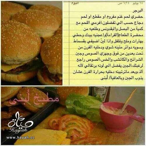 البرجر hayahcc_1433853013_947.jpg