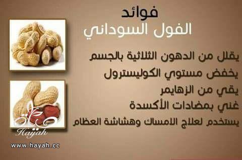 فوائد الفول السوداني hayahcc_1434266377_102.jpg