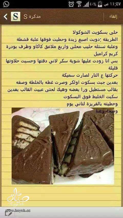 طريقة عمل حلى بسكويت بالشوكولاه hayahcc_1434277295_541.jpg