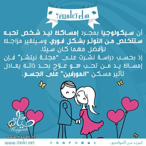 نصيحة جميلة hayahcc_1434361295_382.png