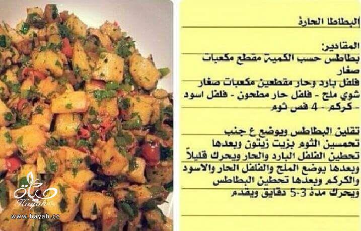 طريقة عمل البطاطا الحارة hayahcc_1434377675_113.jpg