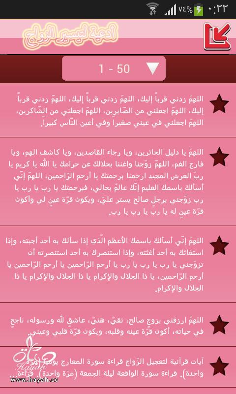 برنامج مجاني ورائـــــــع لأدية تسير وتعجيل الزواج hayahcc_1434397377_833.png
