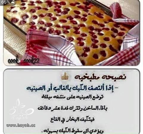 نصائح مطبخية hayahcc_1434442877_467.jpg