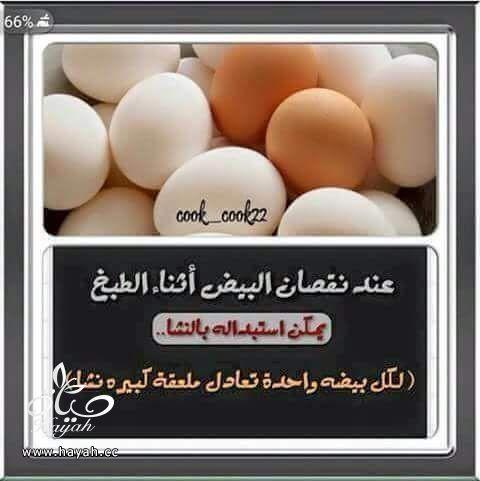 نصائح مطبخية hayahcc_1434442877_543.jpg