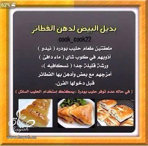 نصائح مطبخية hayahcc_1434442878_315.jpg