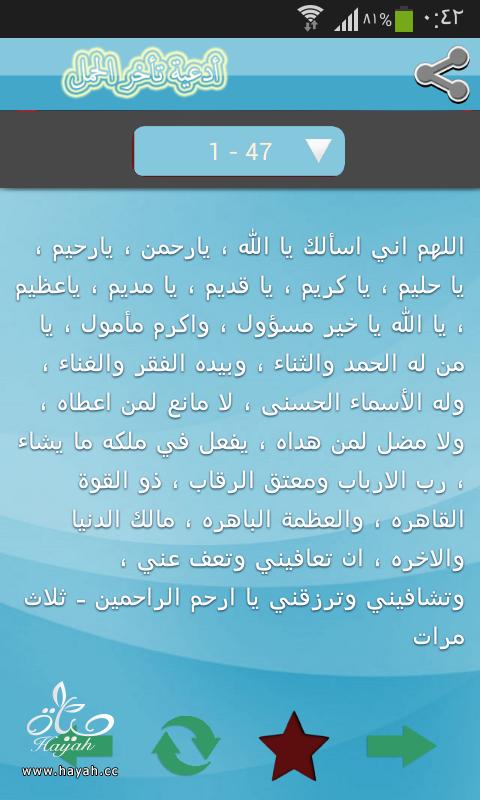 تطبيق أدعية لمن تأخر عليها الحمل يعمل بدون أنترنت hayahcc_1434497235_141.png