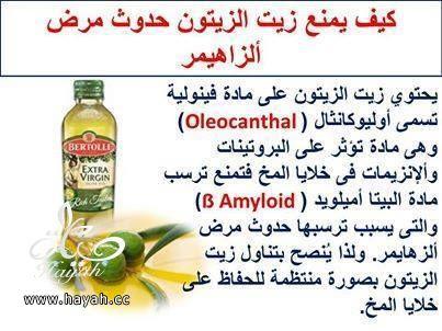 الزيت يمنع الزهايمر hayahcc_1434530121_352.jpg