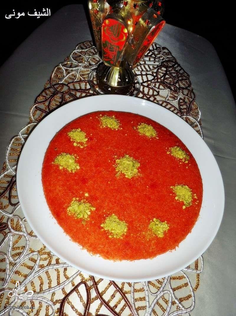 الكنافة النابلسية من مطبخ الشيف مونى بالصور hayahcc_1434676063_521.jpg