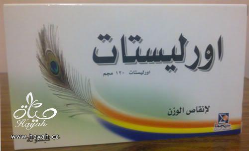 أدوية التخسيس المصرية الفعالة هتخسي بأمان وبدون حرمان hayahcc_1434752129_696.jpg