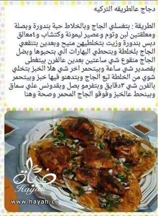 طريقة عمل الدجاج بالطريقة التركية hayahcc_1434895338_347.jpg