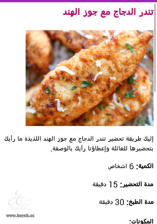 تندر الدجاج مع جوز الهند hayahcc_1435129952_474.jpg