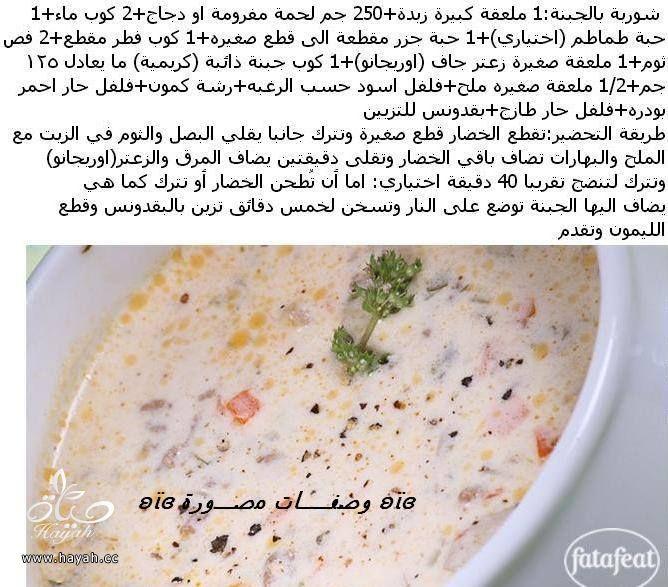 طريقة عمل شوربة بالجبنة hayahcc_1435140224_622.jpg