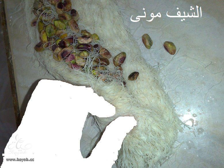 كنافة مبرومة بالفستق زي اللى بتتباع فى المحلات من مطبخ الشيف مونى بالصور hayahcc_1435181235_580.jpg