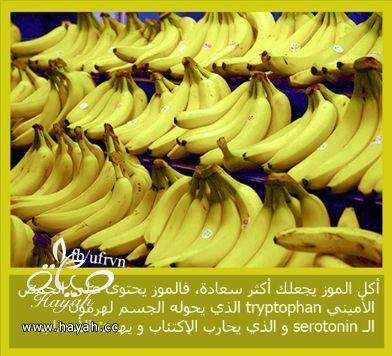 فوائد الموز والخس hayahcc_1435226691_447.jpg