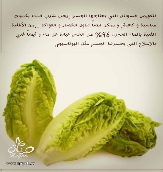 فوائد الموز والخس hayahcc_1435226691_485.jpg