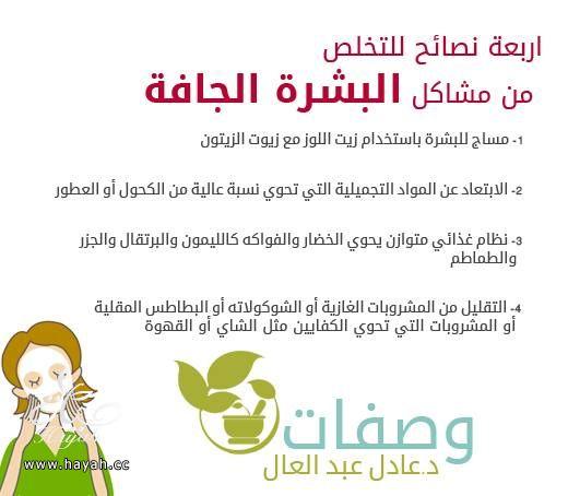 نصائح للتخلص من مشاكل البشرة الجافة hayahcc_1435246193_467.jpg