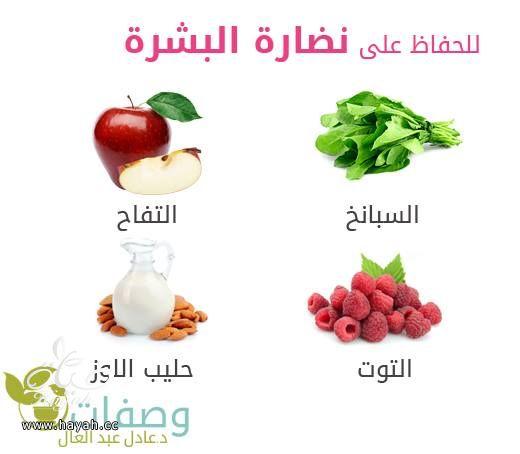 أطعمة تحافظ نضارة الوجه hayahcc_1435246791_1