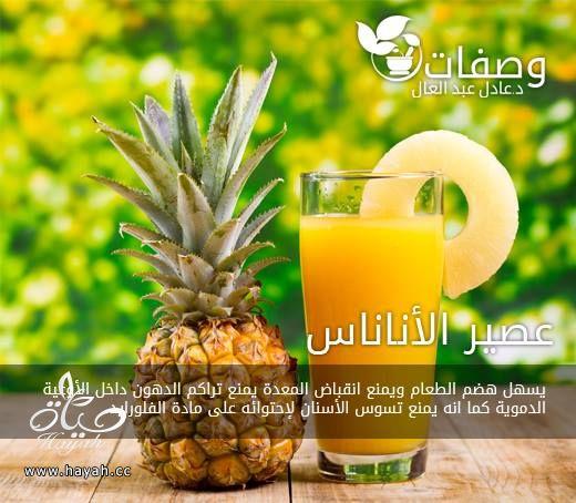 فوائد عصير الأناناس hayahcc_1435419453_112.jpg