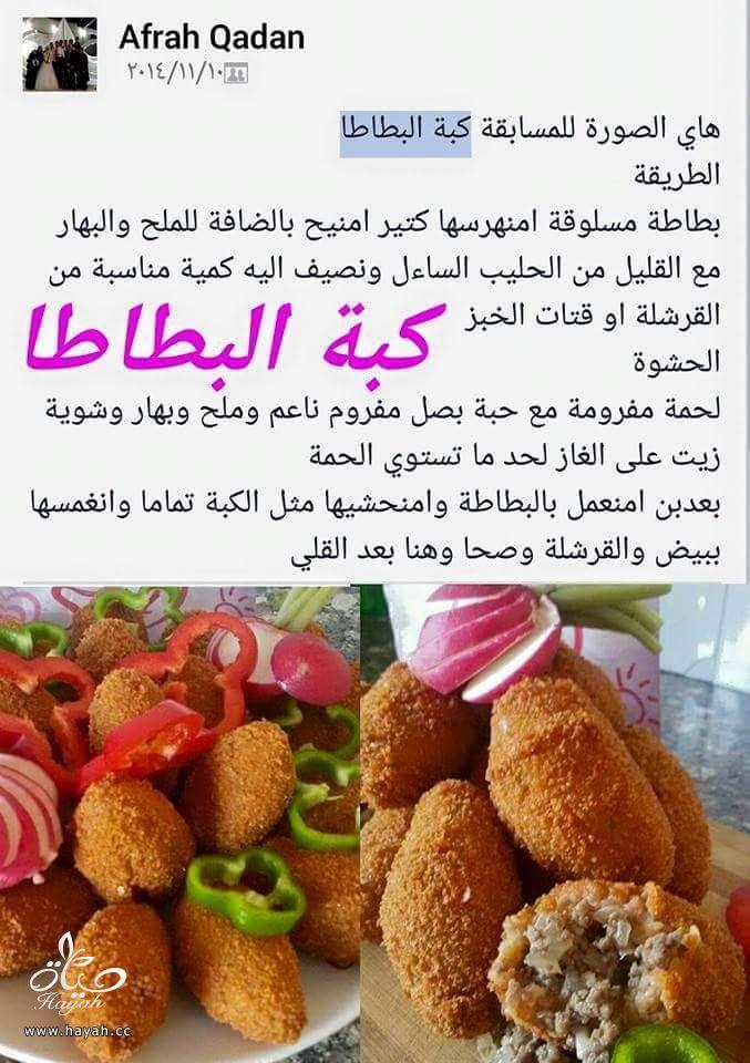 طريقة عمل كبة البطاطا hayahcc_1435490740_174.jpg