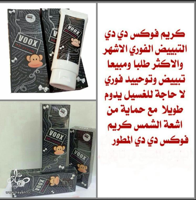 كريم فوكس دي دي للتبيض الفوري الأشهر والأكثر طلبا ومبيعا hayahcc_1435552158_329.png