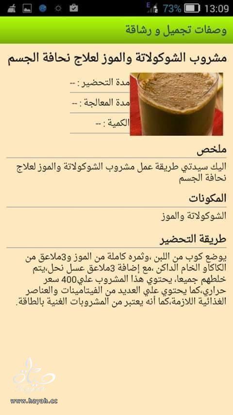 مشروب الشوكولاته بالموز hayahcc_1435592566_766.jpg