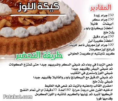 كيكة اللوز المبشور hayahcc_1435649310_672.png