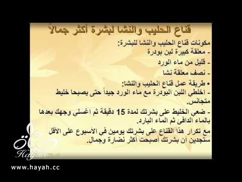 ماسك الحليب والنشا وماء الورد hayahcc_1435649459_967.jpg