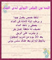 السلس البولي عند النساء hayahcc_1435649584_858.jpg