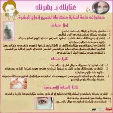 العناية بالوجه hayahcc_1435649749_677.jpg