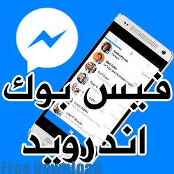 تحميل فيس بوك اندرويد hayahcc_1435702970_513.png