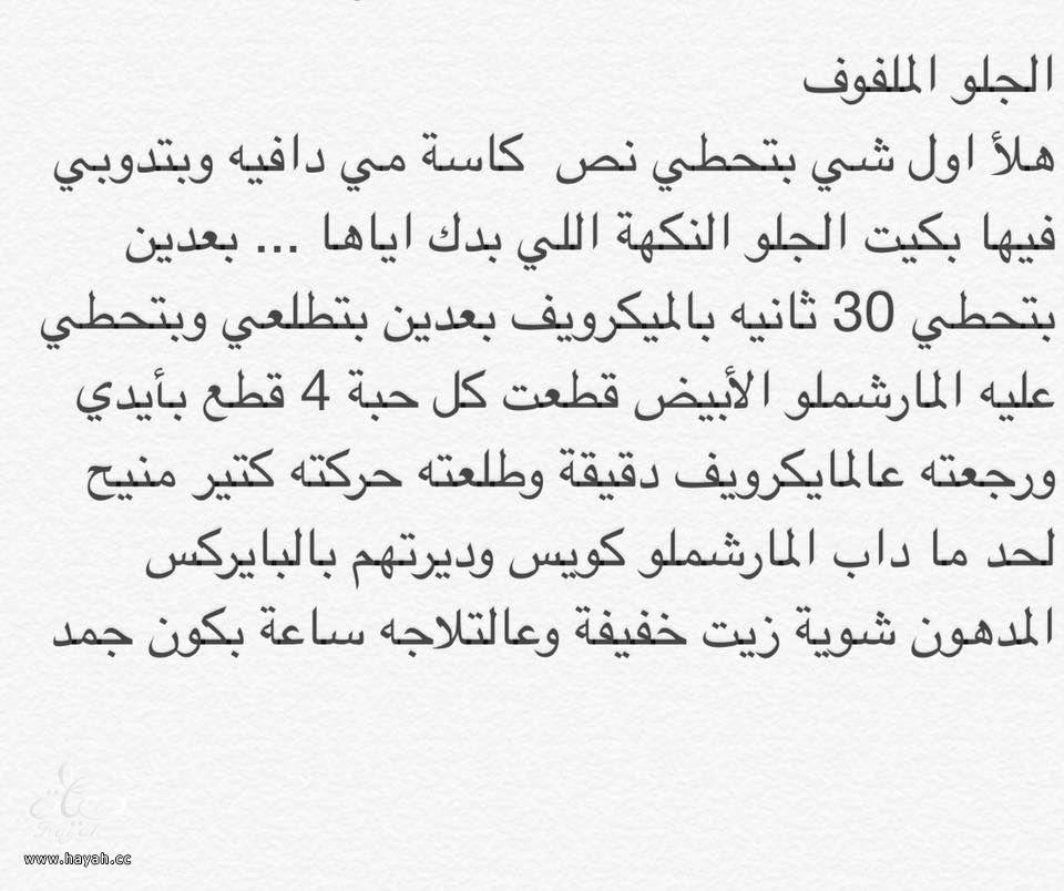 حلى رولات الجلي hayahcc_1435760434_221.jpg