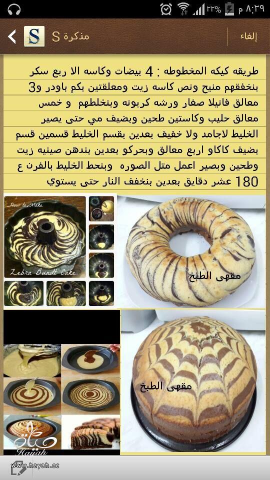 كيكة المخطوطة hayahcc_1436214961_264.jpg