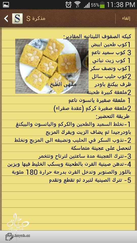 كيكة الصفوف اللبنانية hayahcc_1436215656_737.jpg