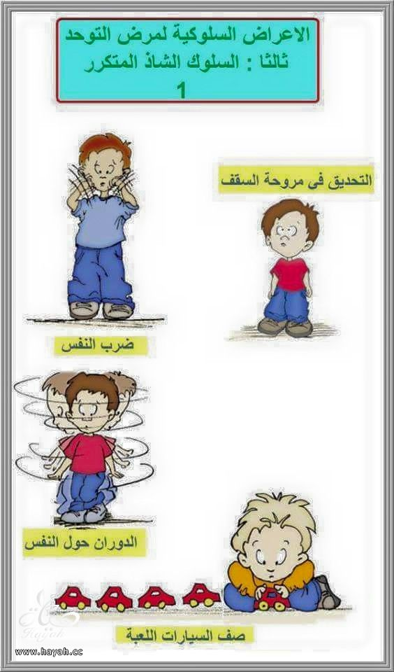 أعراض مرض التوحد لدى الأطفال hayahcc_1436254312_648.jpg