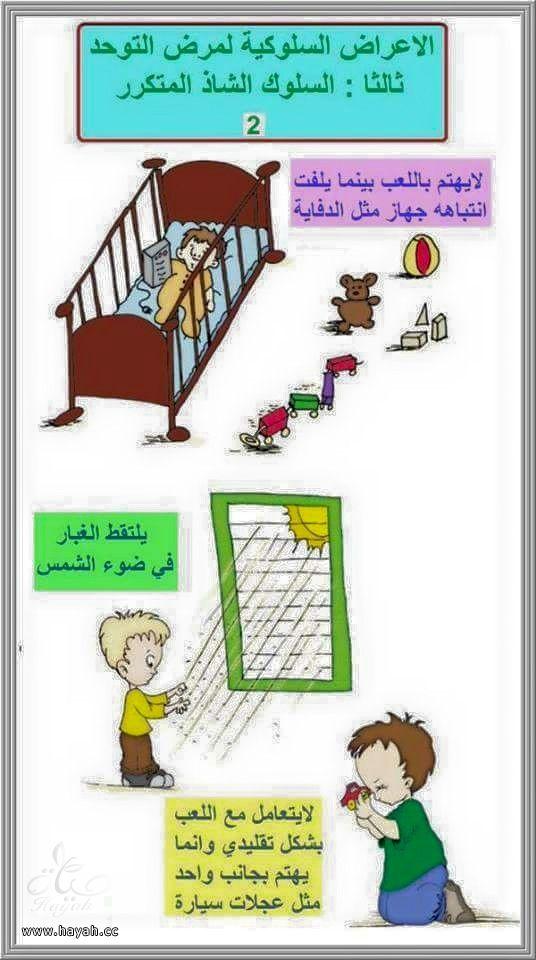 أعراض مرض التوحد لدى الأطفال hayahcc_1436254312_652.jpg