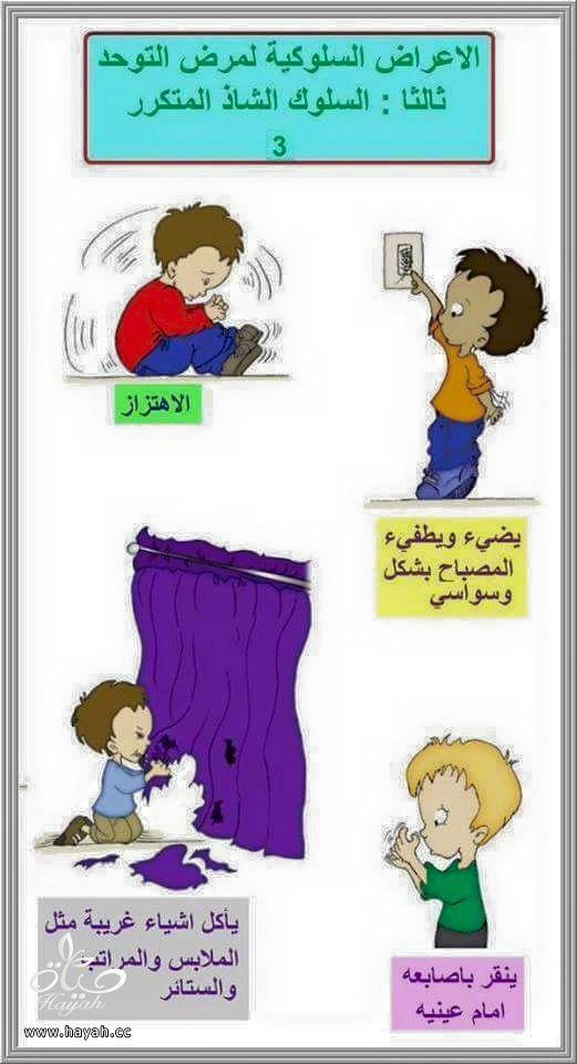 أعراض مرض التوحد لدى الأطفال hayahcc_1436254313_306.jpg