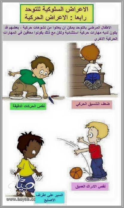 أعراض مرض التوحد لدى الأطفال hayahcc_1436254313_902.jpg
