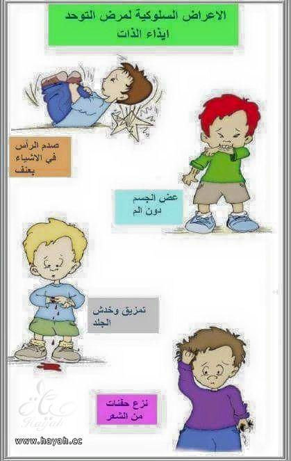 أعراض مرض التوحد لدى الأطفال hayahcc_1436254314_646.jpg