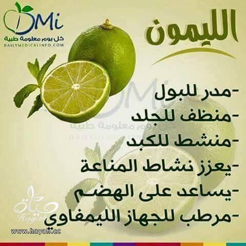 فوائد الليمون hayahcc_1436394969_111.jpg